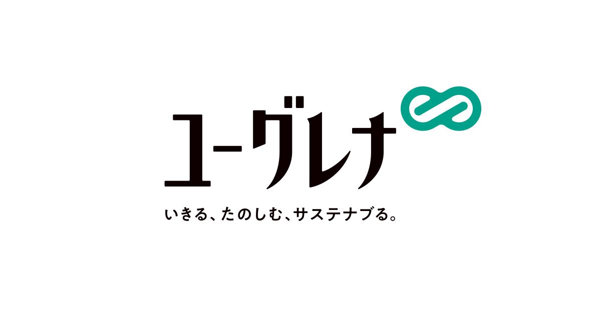 「株式会社ユーグレナ」の画像検索結果