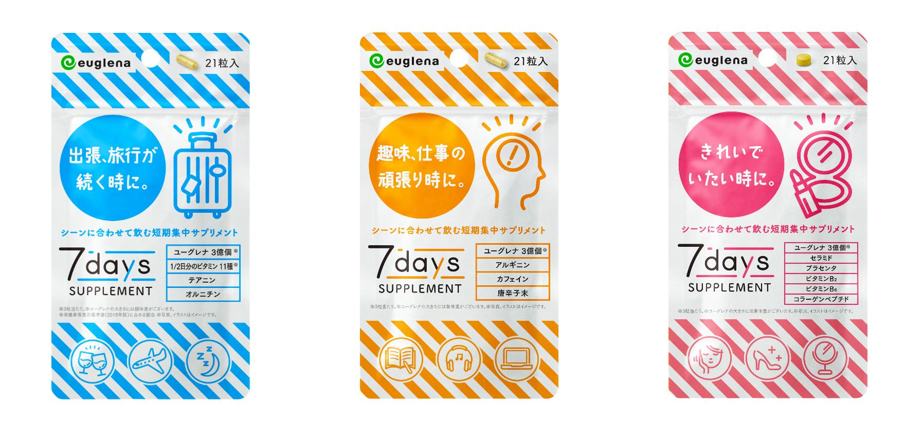 7days 3種類