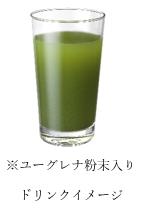 ユーグレナ粉末入りドリンクイメージ【アップ用】