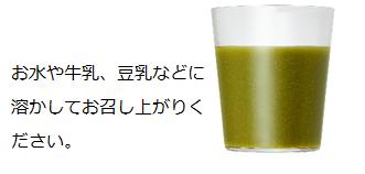 緑汁グラス