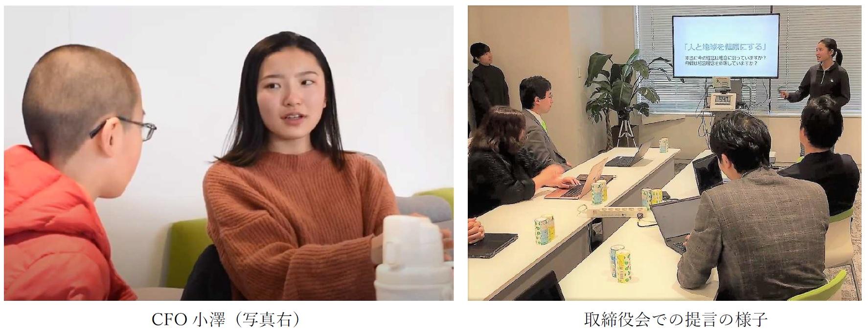 CFO小澤(写真右)&取締役会での提言の様子