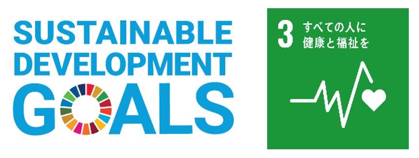 WEB用(SDGs)