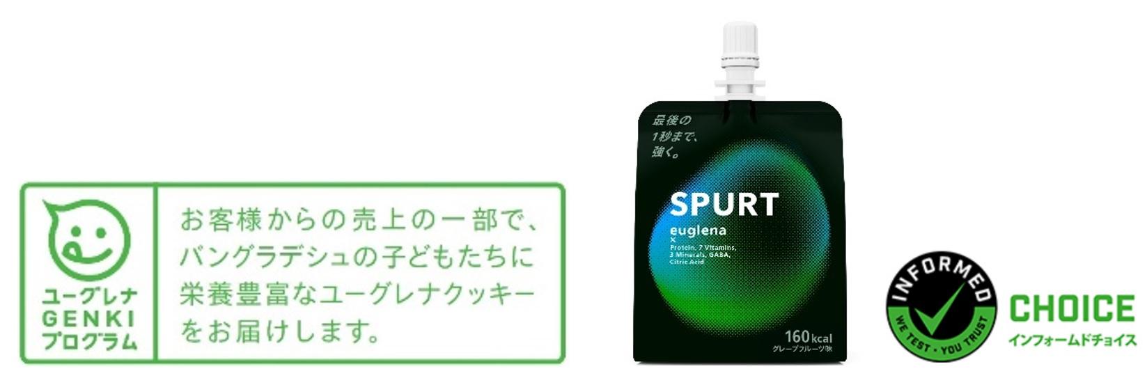 WEB用(SPURT)