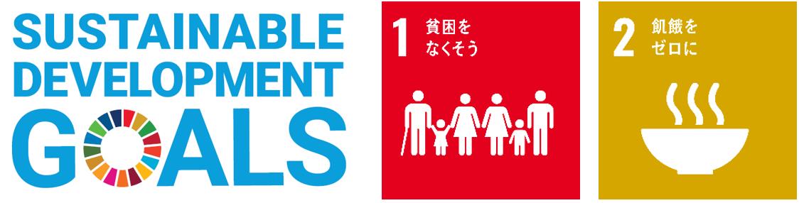 PR TIMES用 SDGs