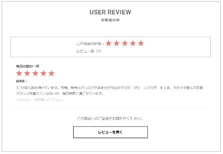 ユーザーレビュー機能イメージ