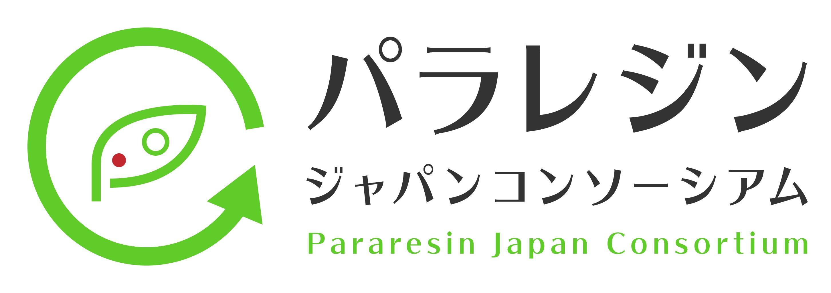 パラレジンコンソーシアム ロゴ