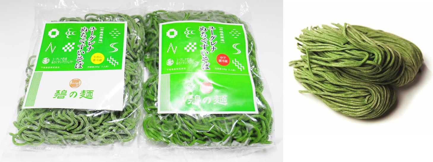 碧の麺 パッケージ 麺