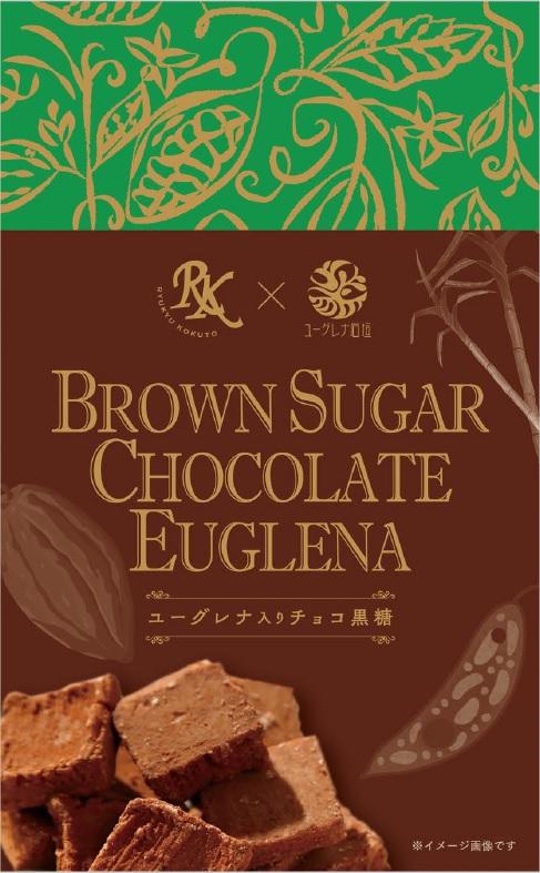 ユーグレナ入りチョコ黒糖
