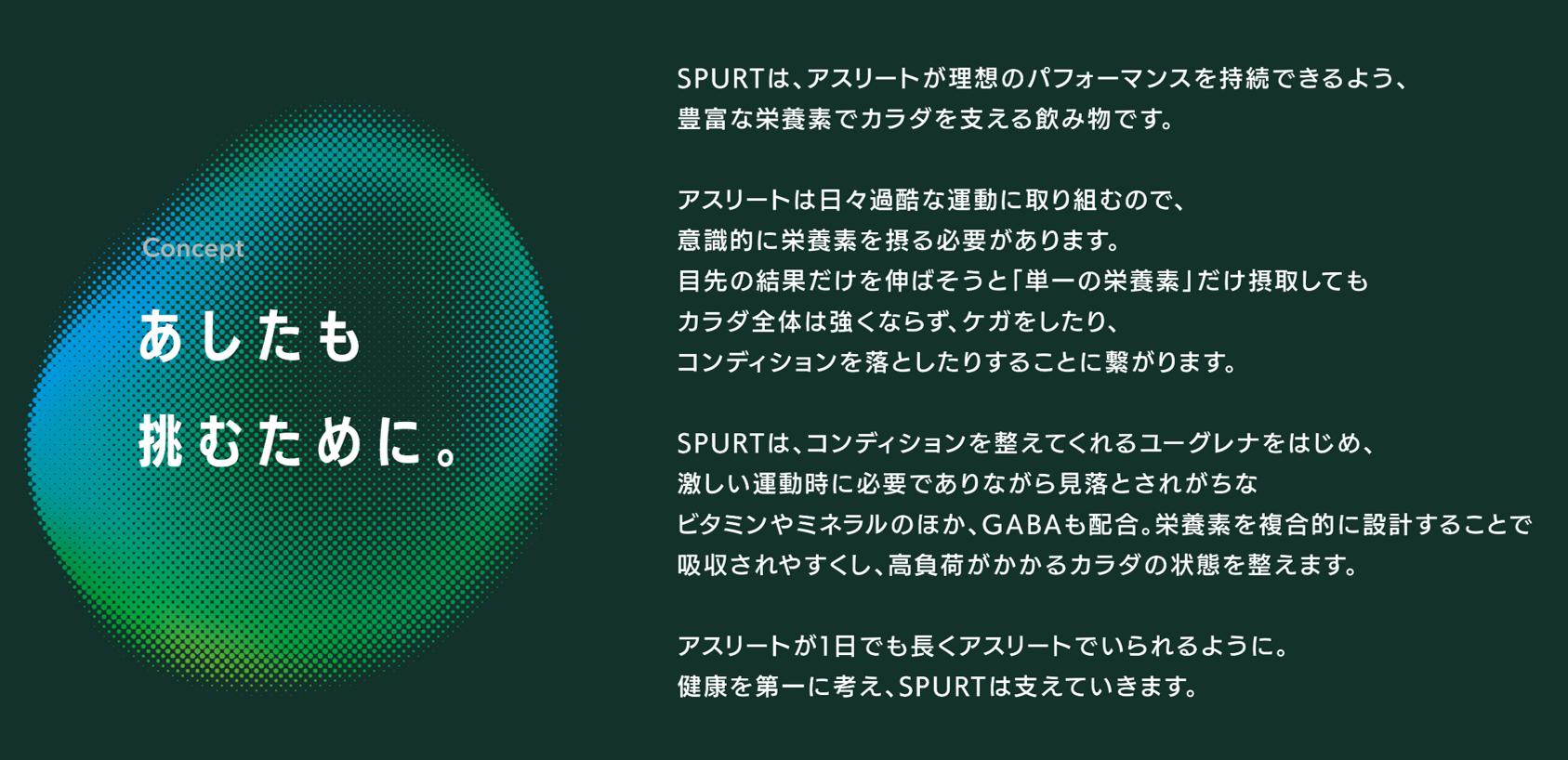SPURT_ブランドコンセプト