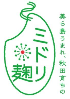 ミドリ麹ロゴ
